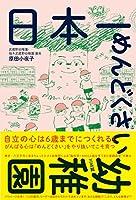 日本一めんどくさい幼稚園