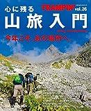 山歩きの基本 TRAMPIN'シリーズ vol.26 (地球丸ムック) 画像