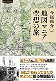 地図マニア 空想の旅 (知のトレッキング叢書) 画像