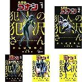 名探偵コナン 犯人の犯沢さん 1-5巻 新品セット