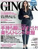 GINGER[ジンジャー] 2015年10月号[雑誌]