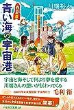 青い海の宇宙港 春夏篇 (ハヤカワ文庫JA) 画像