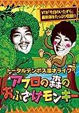 漫才ライブ アフロの森のおふざけモンキー[DVD]