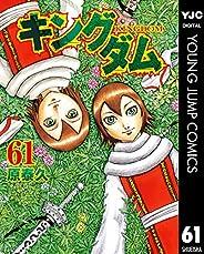 キングダム 61 (ヤングジャンプコミックスDIGITAL)