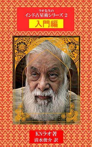 インド占星術~入門編~ ラオ先生のインド占星術シリーズ