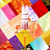 【期間限定特典付き】十二単~Singles 4~(初回限定盤)(ミニクリアファイル付き)