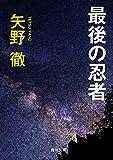 最後の忍者 (角川文庫)
