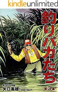 釣りバカたち(3)