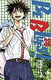 BE BLUES!~青になれ~ / 田中 モトユキ のシリーズ情報を見る
