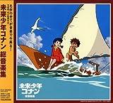 「未来少年コナン」完全版BGM集