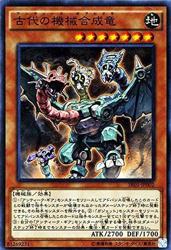 遊戯王 古代の機械合成竜(スーパーレア) 機械竜叛乱(SR03) シングルカード SR03-JP002-SR