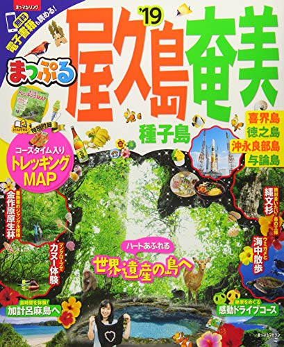 まっぷる 屋久島・奄美 種子島'19 (マップルマガジン 九州)