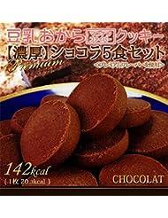 豆乳おからクッキー5食パック【ショコラ味】 ダイエットクッキー