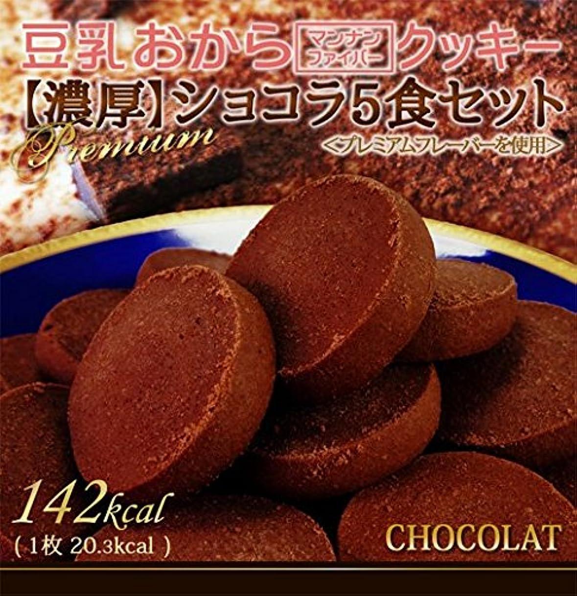 スペード後ろに退屈豆乳おからクッキー5食パック【ショコラ味】 ダイエットクッキー