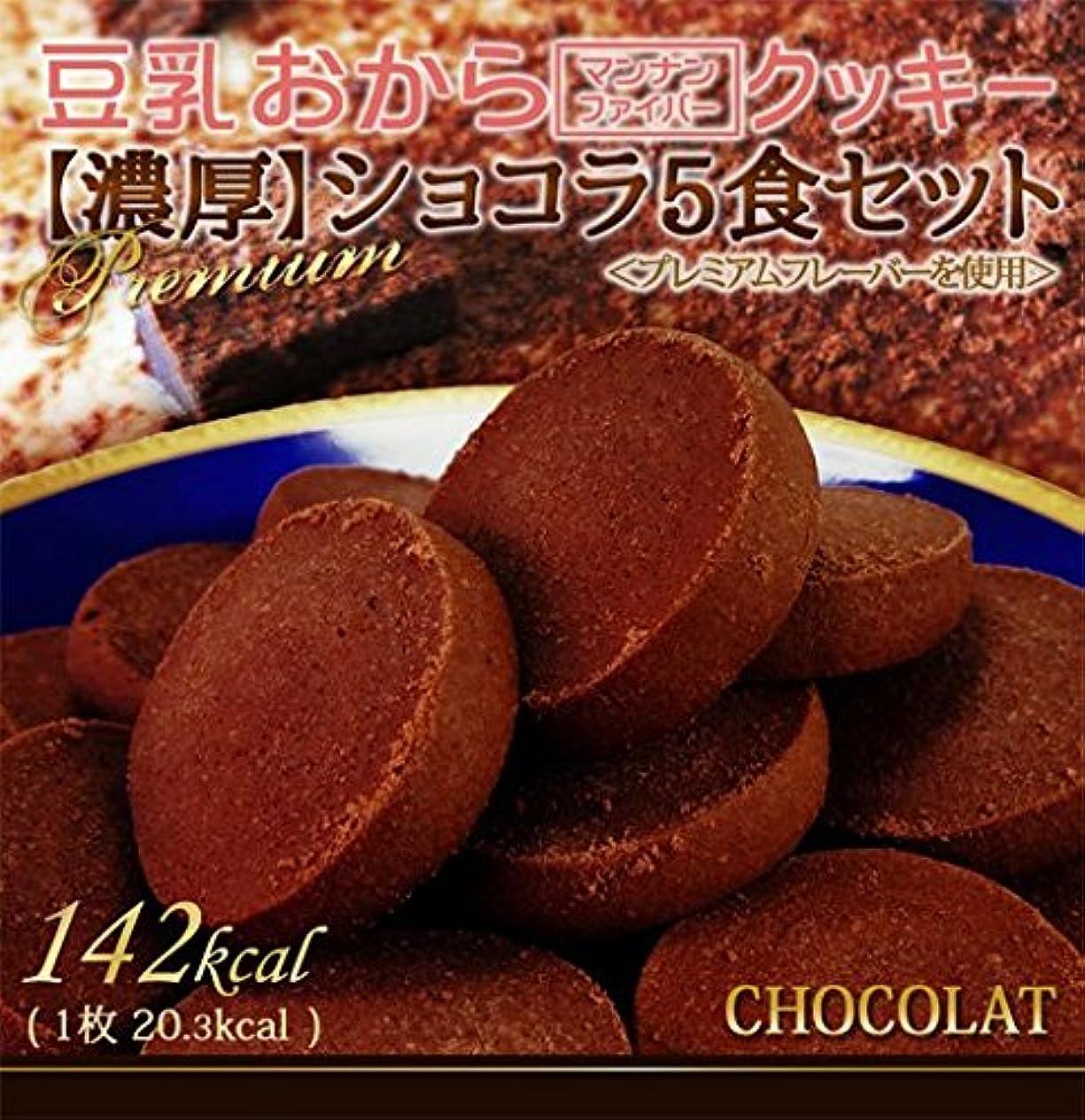 調査変な耐える豆乳おからクッキー5食パック【ショコラ味】 ダイエットクッキー