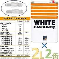 ガレージ・ゼロ ホワイトガソリン 2L [GZ402]×2缶