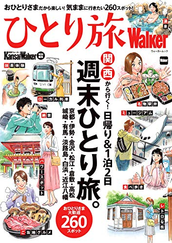 KansaiWalker特別編集 ひとり旅Walker (ウォーカームック)