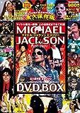 マイケル・ジャクソン ヒストリーDVD BOX (DVD付) (<DVD>) (<DVD>)