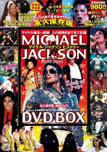 マイケル・ジャクソン ヒストリーDVD BOX (DVD付) (<DVD>) (<DVD>)の詳細を見る