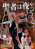 聖者は夜やってくる (3) (ヤングキングコミックス)