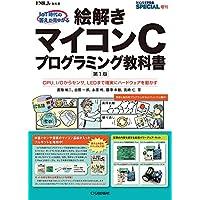 絵解き マイコンCプログラミング教科書 2018年4月号:トランジスタ技術SPECIAL増刊