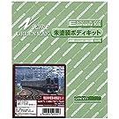 Nゲージ 407B 阪急通勤車増結用中間4輌セット (未塗装車体キット)