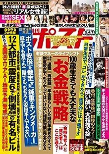 週刊ポスト 2018年 5月4日・11日号 [雑誌]