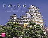 カレンダー2018 壁掛 日本の名城カレンダー(ネコ・パブリッシング) ([カレンダー])