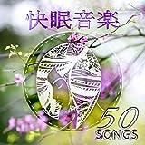 快眠音楽 50 - 自然音, リラックス, 睡眠力を高める, 瞑想, 海洋波, 音楽療法, ヒーリングミュージック,アロマヒーリング