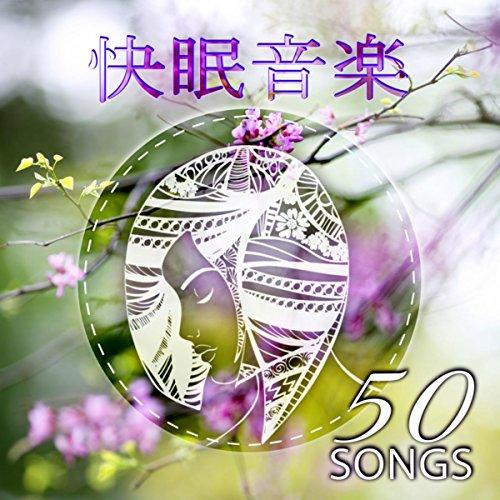快眠音楽 50 - 自然音, リラックス, 睡眠力を高める,...