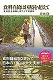 食料自給は国境を超えて  食料安全保障と東アジア共同体
