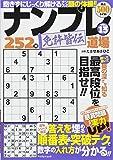 ナンプレ道場 免許皆伝252問 VOL.13 (マイウェイムック)