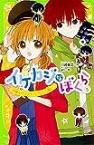 イケカジなぼくら (5) 手編みのマフラーにたくした願い☆ (角川つばさ文庫)