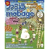 週刊ファミ通 5月31日号増刊 ファミ通Mobage (モバゲー) Vol.4 [雑誌]