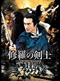 修羅の剣士(字幕版)