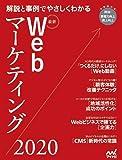 最新Webマーケティング2020 ~解説と事例でわかるITの今~ (Web Designing BOOKS)