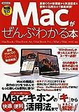 Macがぜんぶわかる本