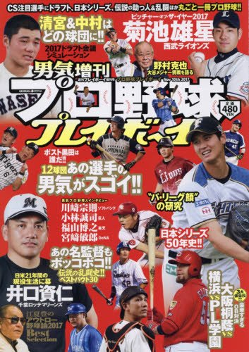 プロ野球プレイボーイ 2017年 11/10 号 [雑誌]:...