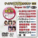 テイチクDVDカラオケ スーパー10W(563)