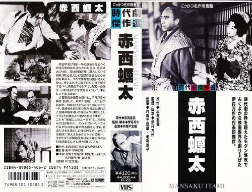 赤西蠣太 [VHS]