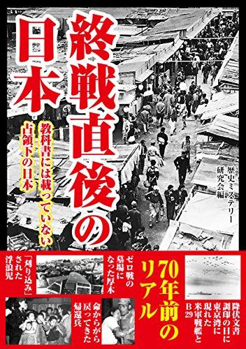 終戦直後の日本 教科書には載っていない占領下の日本