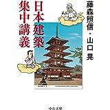 日本建築集中講義 (中公文庫 ふ 50-1)
