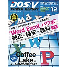 DOS/V POWER REPORT (ドスブイパワーレポート)  2017年12月号[雑誌]