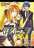 戦闘城塞マスラヲ(2)<戦闘城塞マスラヲ> (角川コミックス・エース)