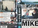 私立探偵濱マイク2 [VHS]