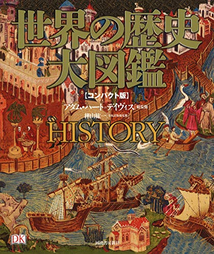 世界の歴史 大図鑑 【コンパクト版】