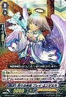 祈りの神器 プレイ・エンジェル R ヴァンガード 女神の円舞曲 eb12-016