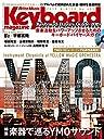 Keyboard magazine (キーボード マガジン) 2019年1月号 WINTER (CD付) 雑誌