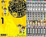 勤しめ! 仁岡先生 コミック 全8巻完結セット (ガンガンコミックス)