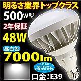 【2年保証】業界トップクラス48W 【昼白色】で7000lmの明るさ!スタイルプラス LED屋外用電球(500W型48W) TK-PAR56-48W 【昼白色5000K】300W~500Wのバラストレス水銀灯、アイランプ、レフランプの代替品